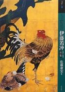 もっと知りたい伊藤若冲 生涯と作品 アート・ビギナーズ・コレクション