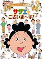 アニメ「サザエさん」公式大図鑑サザエでございまーす!