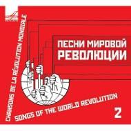 世界革命の歌2〜ラ・マルセイエーズ〜 シャリアピン、他
