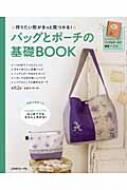 HMV&BOOKS online書籍/バッグとポ-チの基礎book 作りたい形がきっと見つかる!