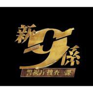 Shin.Keishichou Sousa 1ka 9 Gakari Season 2 Dvd Box