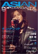 ASIAN POPS MAGAZINE 93号