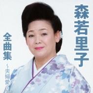 森若里子全曲集〜夫婦愛〜