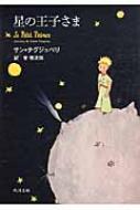 星の王子さま 角川文庫