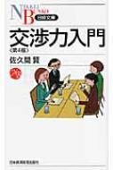 交渉力入門 日経文庫