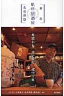 東京駅近居酒屋名店探訪