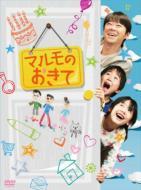 ドラマ/マルモのおきて Dvd-box