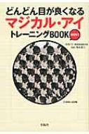 どんどん目が良くなるマジカル・アイトレーニングBOOK MINI 宝島SUGOI文庫