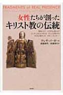 HMV&BOOKS onlineテレサ・バーガー/女性たちが創ったキリスト教の伝統 聖母マリア、マグダラの聖マリア、ビンゲンのヒルデガ
