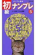 ローチケHMV日本パズル連盟/初級ナンプレ 5