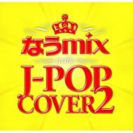 なうmix!! IN THE J-POP COVER 2 mixed by DJ eLEQUTE