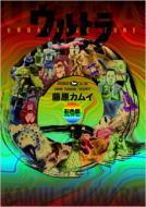 ウルトラQ 単行本コミックス 彩色版