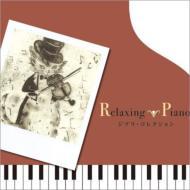 リラクシング ピアノ 〜ジブリ・コレクション