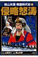 横山光輝戦国時代史 信長・秀吉・家康で読む 第2巻