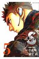 S-最後の警官-5 ビッグコミックス
