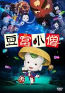 豆富小僧 DVD&ブルーレイセット 【初回限定生産】