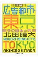 広告都市・東京 その誕生と死 ちくま学芸文庫