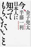 今、日本人に知ってもらいたいこと