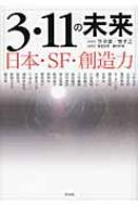 3・11の未来 日本・SF・創造力