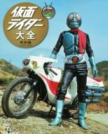 仮面ライダー大全 昭和編 AD1971‐1994