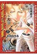 幻惑の鼓動 21 キャラコミックス