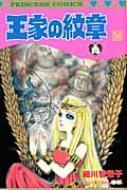 王家の紋章 56 プリンセス・コミックス