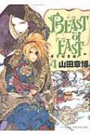 BEAST OF EAST 東方眩暈録 4 バーズコミックスデラックス