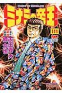 ミナミの帝王 111 ニチブンコミックス