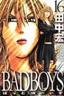 BADBOYS 16 ヤングキングコミックス・JAPAN