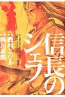 信長のシェフ 1 芳文社コミックス