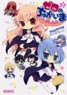 ゼロのちゅかいまよーちえんNANO! 2 MFコミックス・アライブシリーズ