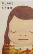 羊どろぼう。 Hobonichi Books
