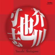 交響三章、エローラ交響曲、交響曲第1番、リハーサル風景、他 芥川也寸志&新交響楽団、他(2CD)