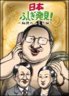 日本ふしぎ発見!〜相撲のふしぎ編〜