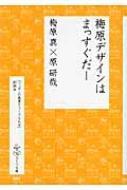梅原デザインはまっすぐだ! 『ニッポンの風景をつくりなおせ』副読本 はとり文庫