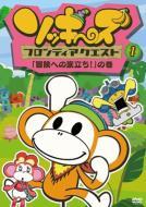 ソッキーズフロンティアクエスト1「冒険への旅立ち!」の巻