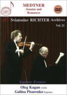 ソナタ『回想』、ヴァイオリン・ソナタ第1番、歌曲集 リヒテル、カガン、ピサレンコ(1981ライヴ)