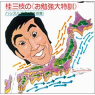 (お勉強大特訓)ハッスル社会 (日本地理)