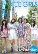 B.L.T.VOICE GIRLS VOL.7 TOKYO NEWS MOOK