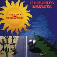 Taiyou no Kisetsu (Papersleeve)