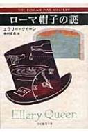 ローマ帽子の謎 創元推理文庫