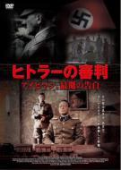 ヒトラーの審判 アイヒマン、最後の告白