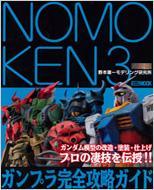 NOMOKEN 野本憲一モデリング研究所 3 HOBBY JAPAN MOOK
