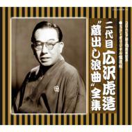 """二代目 広沢虎造(SP復刻・オリジナル盤) """"蔵出し浪曲""""全集"""