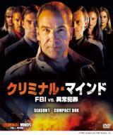 クリミナル・マインド / FBI vs.異常犯罪 シーズン1 コンパクト BOX