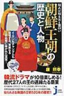 知れば知るほど面白い朝鮮王朝の歴史と人物 じっぴコンパクト新書