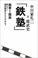 「鉄塾」 関東VS関西 教えて!都市鉄道のなんでやねん?