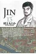 JIN 仁 13 集英社文庫