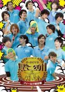 夏どこ2011-D-BOYS フィールド競技編-