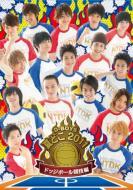 ローチケHMVD-BOYS/夏どこ2011 D-boys: ドッヂボール編